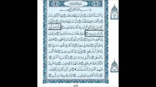 الشيخ سعود الشريم سورة الإنشقاق - Saoud Shuraim Sourat Al Inshiqaq