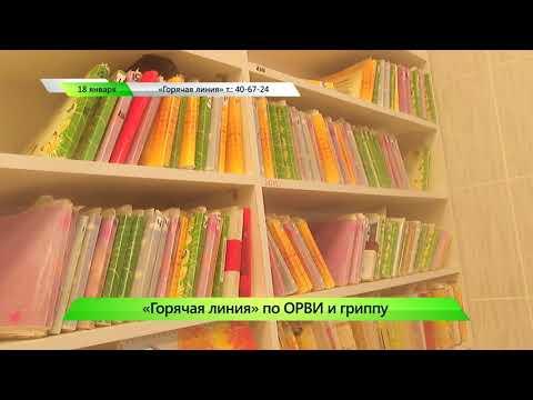 """""""Город"""" выпуск 18.01.2018"""