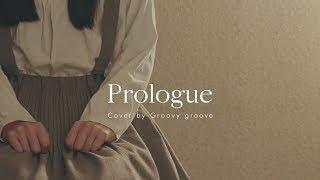 アカペラ プロローグ Uru Groovy Groove