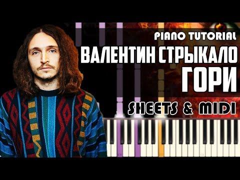 Валентин Стрыкало - Гори   На Пианино + Ноты