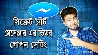 Secret Chat যারা ফেসবুক massanger ব্যবহার করেন ভিডিওটি তারা দেখুন Androind bangla tips