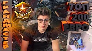 200 ТОП ЕВРОПЫ! StarCraft 2 профессионально Слава MEDOED!