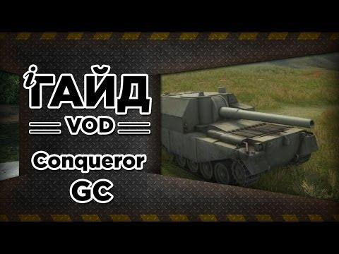 WoT - Британская САУ Conqueror GC: Гайд-VOD от DILLERON. Via MMORPG.su