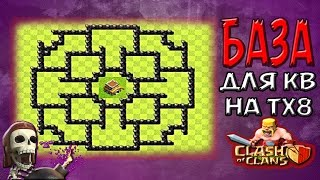 База на ТХ8 для КВ Clash of Clans