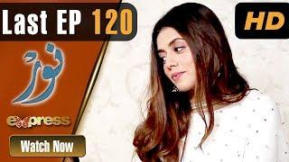 Download Lagu Pakistani Drama   Noor - Last Episode 120   Express Entertainment Dramas   Asma, Agha, Adnan Jilani Gratis STAFABAND