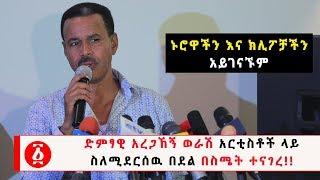 Ethiopia: Artist Aregahegn Werash speak about Ethiopian Clips