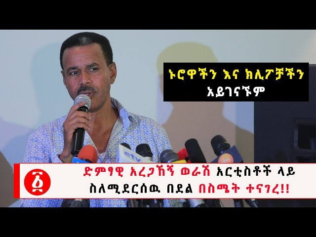 Aregahen Werash Speaks About Of Ethiopian Artists