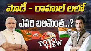 Congress Vs BJP | Who is Stronger Between PM Narendra Modi And Rahul Gandhi | YOYO View