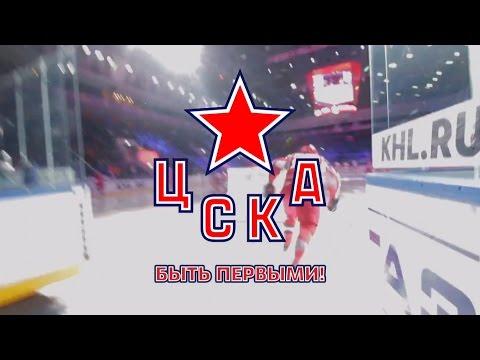 ЦСКА - быть первыми!