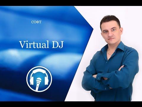 Virtual DJ. Сведение треков.