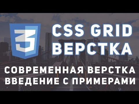 CSS Grid верстка - Введение. Что такое гриды и зачем они нужны.