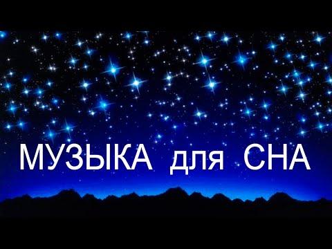 Музыка для Сна. Релакс.  ПОЛЁТ в КОСМОС. Медитация
