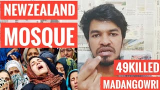 New Zealand Mosque Issue | Tamil | Christchurch | Madan Gowri | MG