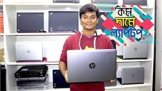সস্তায় ল্যাপটপ কিনুন 🔥Asus, Acer, Hp Laptop Price In BD | Biggest  Laptop Shop In Dhaka