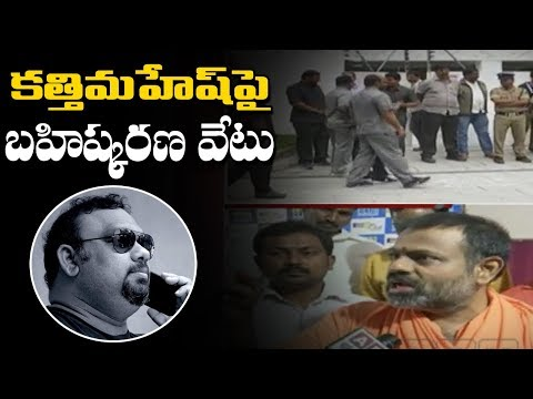 Police Issues Notice to Tollywood Critic Kathi Mahesh  for Hurting Religious Sentiments | ABN Telugu