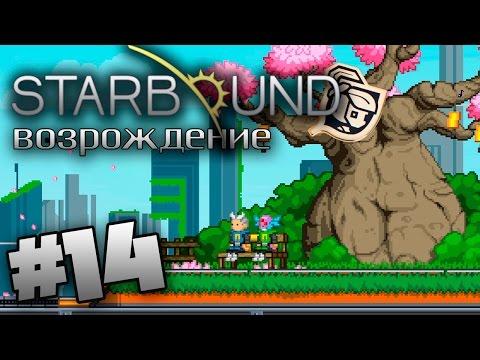 Возрождение Протектората! - Starbound #14