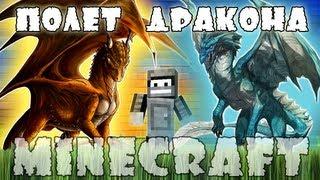 Minecraft моды полёт на драконе