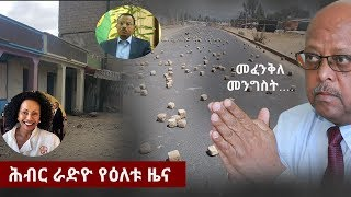 Hiber Radio Daily Ethiopian News February 12, 2018
