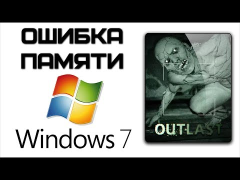 Не запускается Outlast на Windows 7? | Complandia