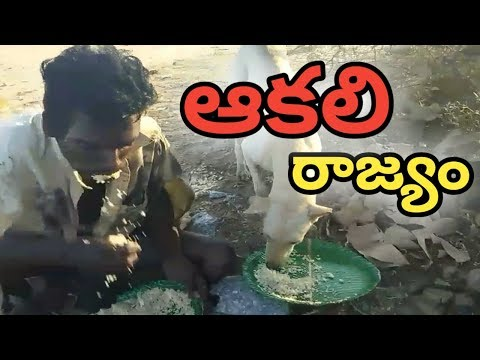 Aakali rajyam village short film in telugu | village comedy | village kurradu
