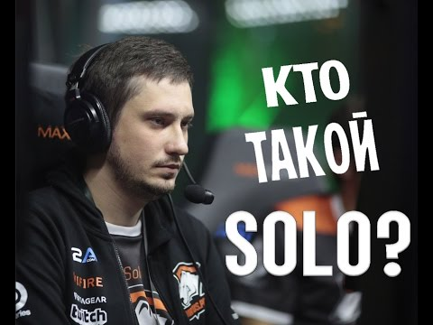 Кто такой Соло? / Who is Solo?