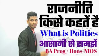 What Is Politics - राजनीति किसे कहतें हैं || B.A Program & Honours 1st Year( NIOS 12th Pol. Sci )LPA