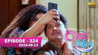 Ahas Maliga   Episode 324   2019-05-13