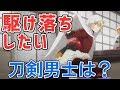 駆け落ちしたい刀剣男士は?10位~1位【刀剣乱舞】アンケート結果発表! thumbnail