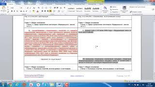 статья 1 изменения 01 07 18