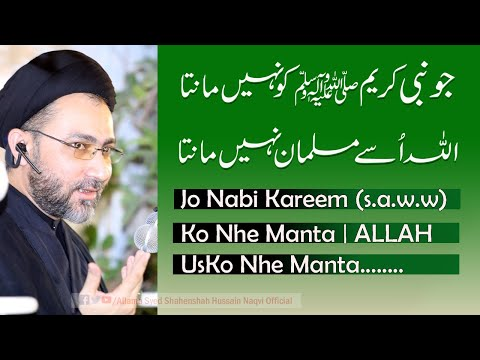 Jo  Nabi ko Nhe Manta Allah usko nh manta by Allama Syed Shahenshah Hussain Naqvi