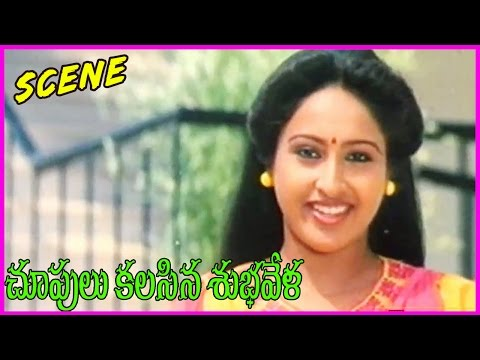 Choopulu Kalisina Subhavela || Telugu Movie Scene – Mohan,Naresh,Ashwini,Sudha Photo Image Pic