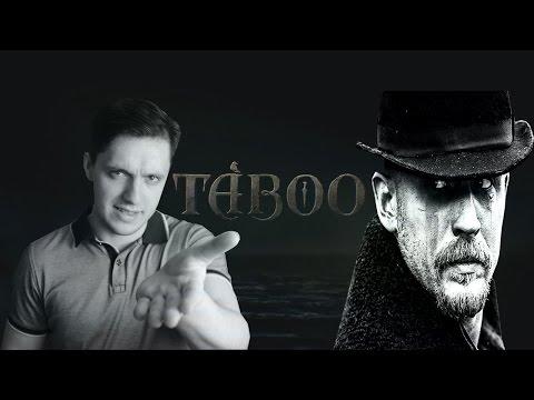 Табу ( Taboo ) 1 сезон финал. Мнение и обзор. It's Харди time