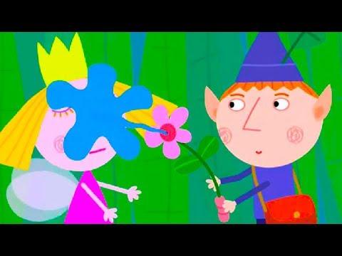 Плохие Шутки - Маленькое королевство Бена и Холли