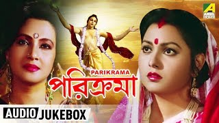 Parikrama | পরিক্রমা | Bengali Movie Songs Audio Jukebox | Bengali Pala Kirtan