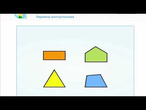 Что такое периметр? Как найти периметр многоугольника?