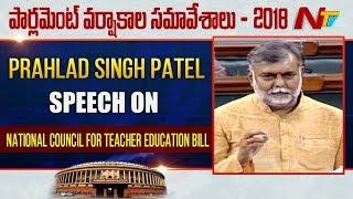 Prahlad Singh Patel Speech On National Council for Teacher Education Bill In Lok Sabha   NTV