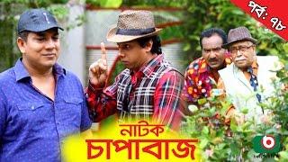 Bangla Comedy Natok   Chapabaj EP - 78   ATM Samsuzzaman, Hasan Jahangir, Joy, Alvi, Eshana, Any