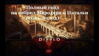 Diablo 3: Полный гайд на гибрид Мародера и Натальи (на холод и огонь)