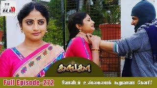Ganga Tamil Serial | Episode 272 | 20 November 2017 | Ganga Latest Tamil Serial | Home Movie Makers