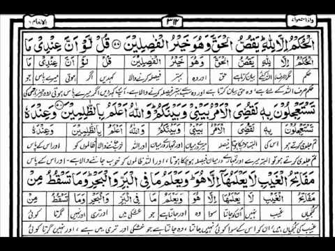 Mishary Rashid Holy Quran recitation Para 7 with written urdu...