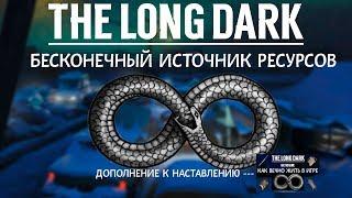 THE LONG DARK. БЕСКОНЕЧНЫЙ ИСТОЧНИК РЕСУРСОВ!!! \ THE LONG DARK. AN ENDLESS SOURCE OF RESOURCES!!!