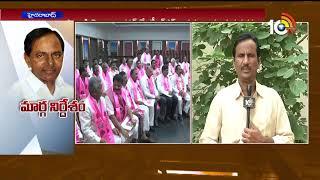అభ్యర్థులకు దిశానిర్దేశం చేయనున్న కేసీఆర్... | KCR to give directions to MLA Candidates