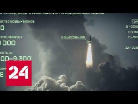 Тест Булавы в Белом море: Юрий Долгорукий запустил четыре ракеты залпом - Россия 24