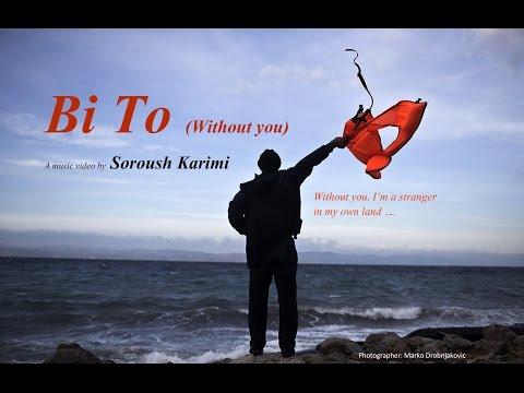 Bi To - Soroush Karimi بی تو - سروش کریمی
