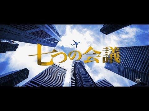 《七個會議》日本版預告1