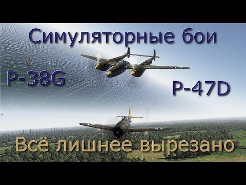 War Thunder Симуляторные бои P-47D P-38G (Видео №1) Всё лишнее вырезано.