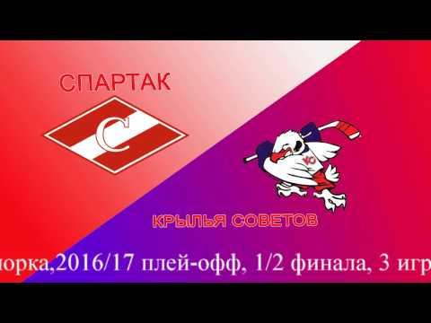 Юниорка Спартак КС 3:4 голы (3 игра)