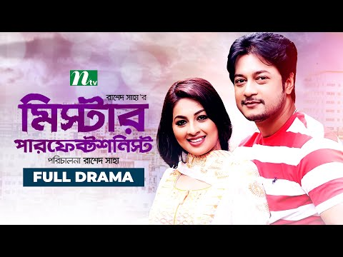 New Bangla Natok: Mr. Perfectionist | Monalisa, Emon, Shampa Reza | HD Bangla Natok