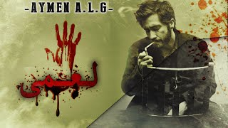 Ay-Men - لـعـمــى - Les Paroles - Lyrics -