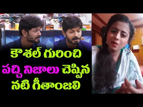 "Geethanjali Says ""Please Don't Blame Kaushal"" 